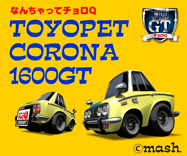 corona-1600gt-top.jpg