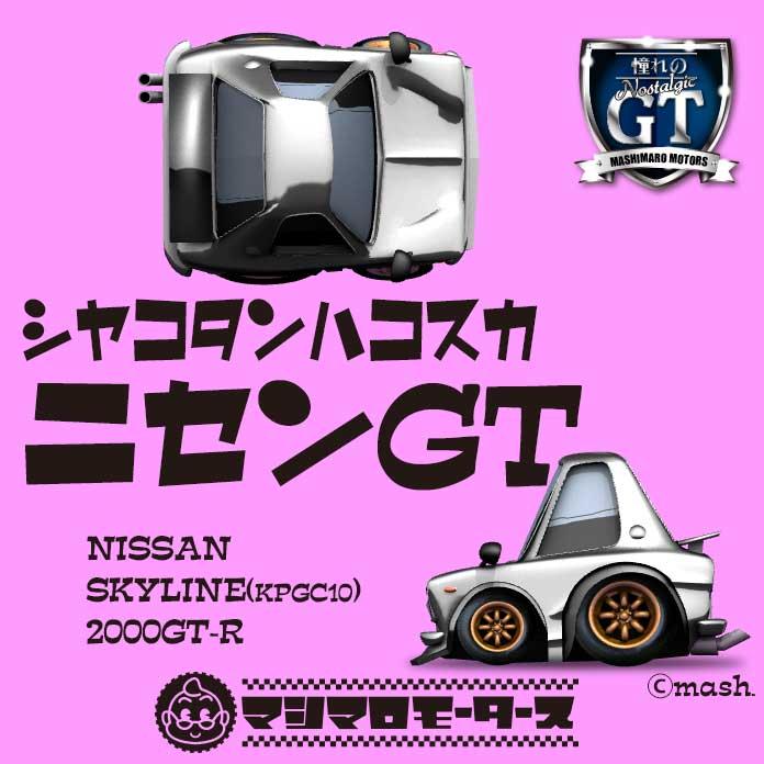HAKOSUKA 2000GT-R
