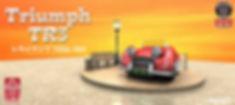 デフォルメカーのTR3