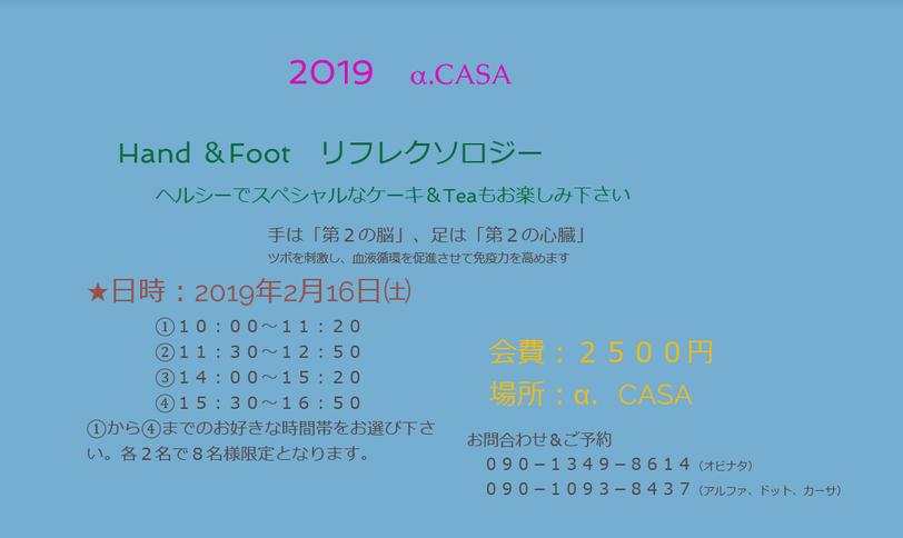 20192月リフレpng.png
