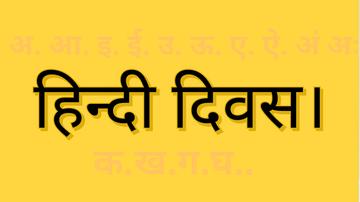 हिन्दी दिवस की कहानी।
