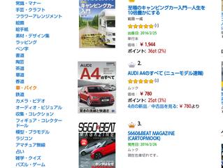 『人生を10倍豊かにする 至福のキャンピングカー入門(岩田一成著)』が、Amazonランキング1位に!