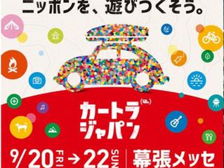 幕張メッセ『カートラジャパン2019』ステージ出演