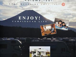 日本RV協会冊子「くるま旅」