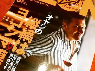 『LEON』 6月号 キャンピングカー特集