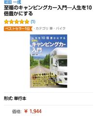 著書『人生を10倍豊かにする 至福のキャンピングカー入門』がAmazonランキング1位に!