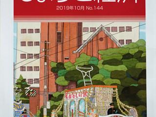『ひょうご経済』144号(2019年10月発行)