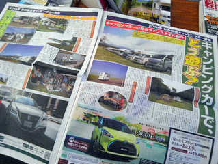 『週刊Car&レジャー』のキャンピングカー特集