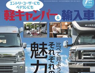 キャンピングカー専門誌「オートキャンパー」にて新連載スタート!