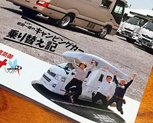 キャンピングカー専門誌『オートキャンパー』で新連載スタート!