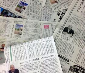 全国各地の新聞で著書『人生を10倍豊かにする 至福のキャンピングカー入門』が紹介されました