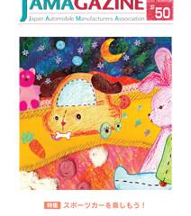 日本自動車工業会「JAMAGAZINE」2016年11月号