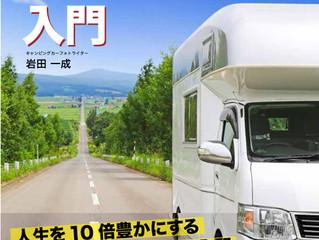 「ジャパンキャンピングカーショー2016」で、書籍の出版記念イベントを開催!