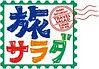 旅サラダロゴ.jpg