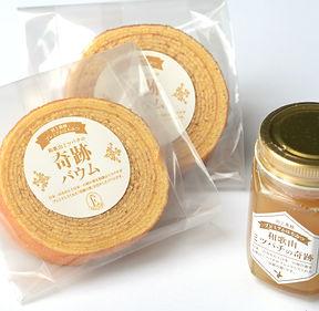 和歌山ミツバチの 奇跡バウム