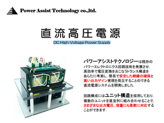 直流高圧電源のご紹介