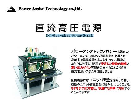 DCHighVoltagePowerSupply.png