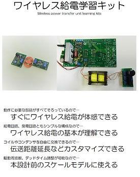 ワイヤレス給電学習.JPG