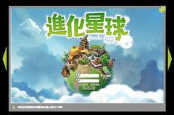 Evolution planets_login screen