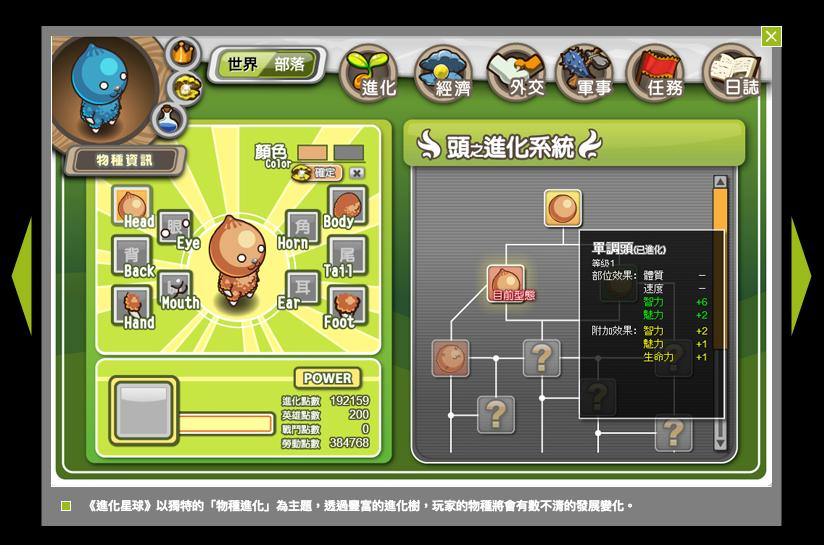 Evolution planets_Avatar system menu