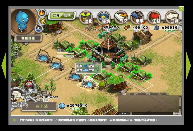 Evolution planets_game system menu