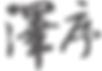 澤序 書法字+印章LOGO-02_edited.png