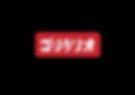 ゴリラリオ。カタカナ太枠赤.png