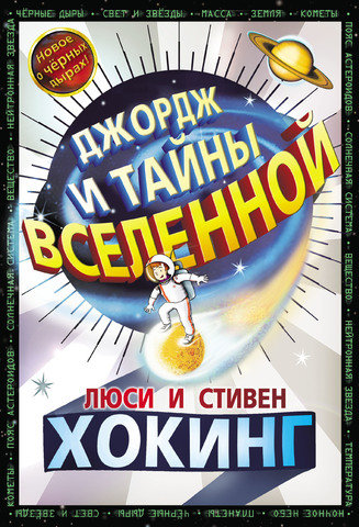 Хокинг Люси; Хокинг Стивен / Джордж (кн. 1) и тайны вселенной