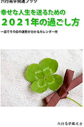 ユカリ令揚 六行易学開運ブック2021 Kindle版