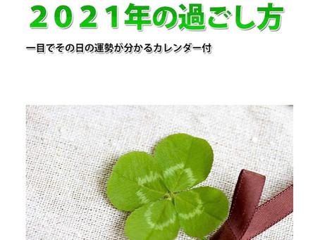六行易学開運ブック2021年版