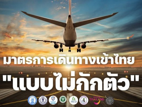 Lifting of Quarantine Restrictions for Entering Thailand
