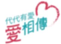 愛相傳 Logo final.PNG