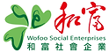 Wofoo Social Enterprises (和富社會企業).png
