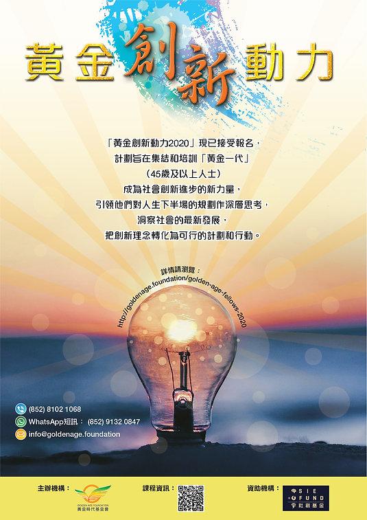 Poster A_20200206 (Final).jpg