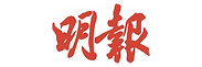 Ming-Pao-Daily-News--明報.png