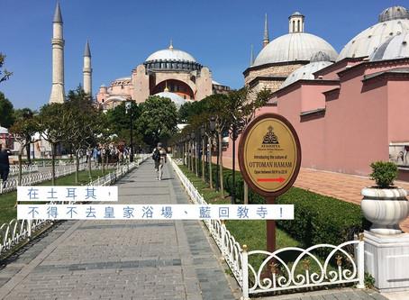 【洗滌心靈之旅】土耳其的黃金時代 (下)