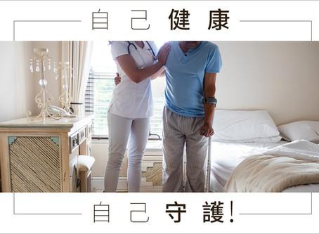 【居家安老】推翻傳統醫療模式?自己健康由自己守護!