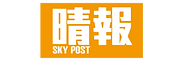 Sky-Post-晴報-[已復原].png
