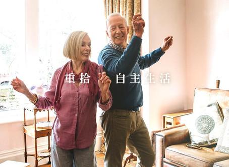 【居家安老】重拾自主生活,由家居設計做起!