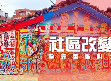 【彩虹爺爺的故事】社區命運的改變,全靠老人的童稚心?