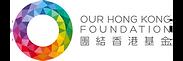 團結香港基金政策研究院.png