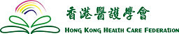 Copy of 6. 香港醫護學會 Hong Kong Health Care