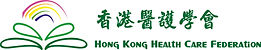 Copy of 6. 香港醫護學會 Hong Kong Health Care