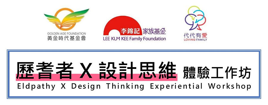 Eldpathy X Design Thinking Experiential