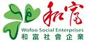 Wofoo Social Enterprises (和富社會企業).png