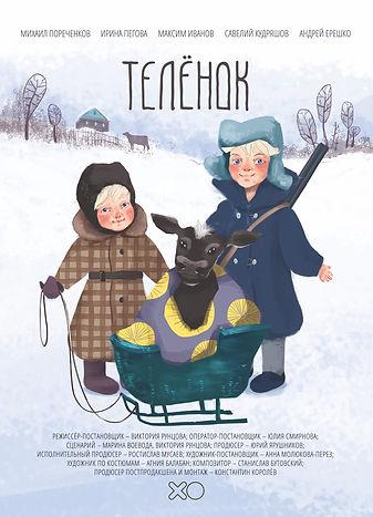 Telenok_Poster_Small.jpg