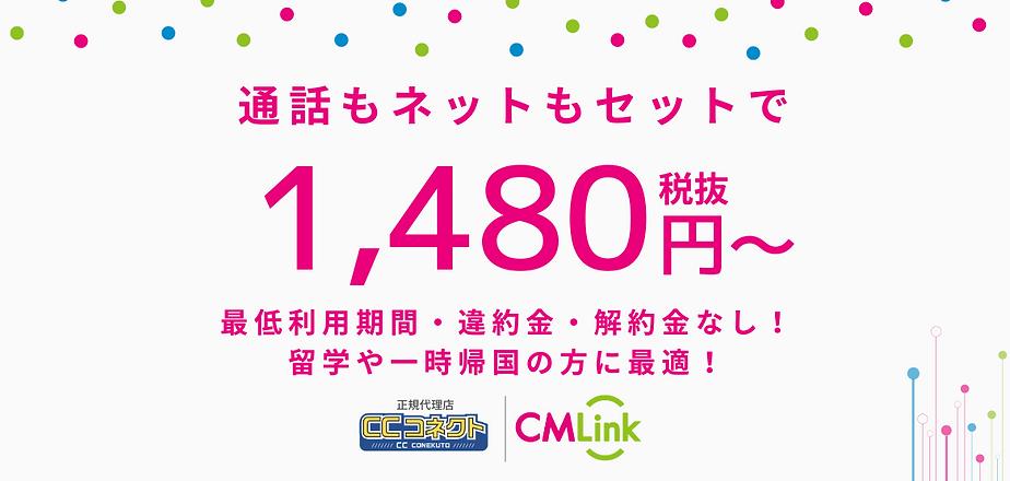 cmlink-newplan-top.png