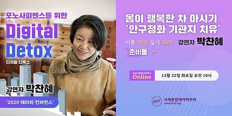 34 박찬혜.jpg