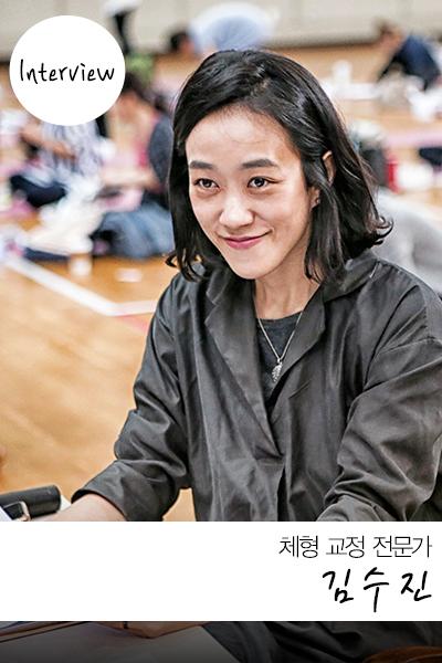체형 교정 전문가 김수진