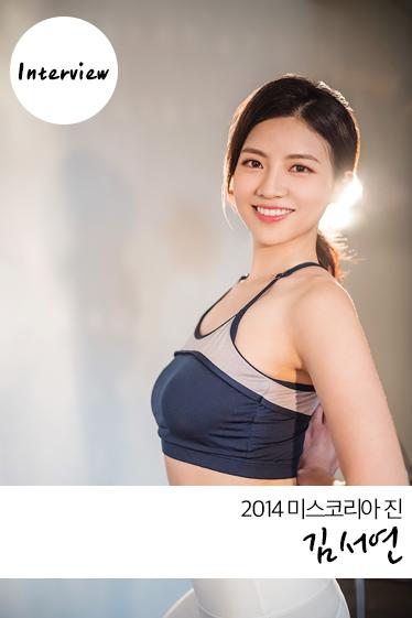 인터뷰-김서연